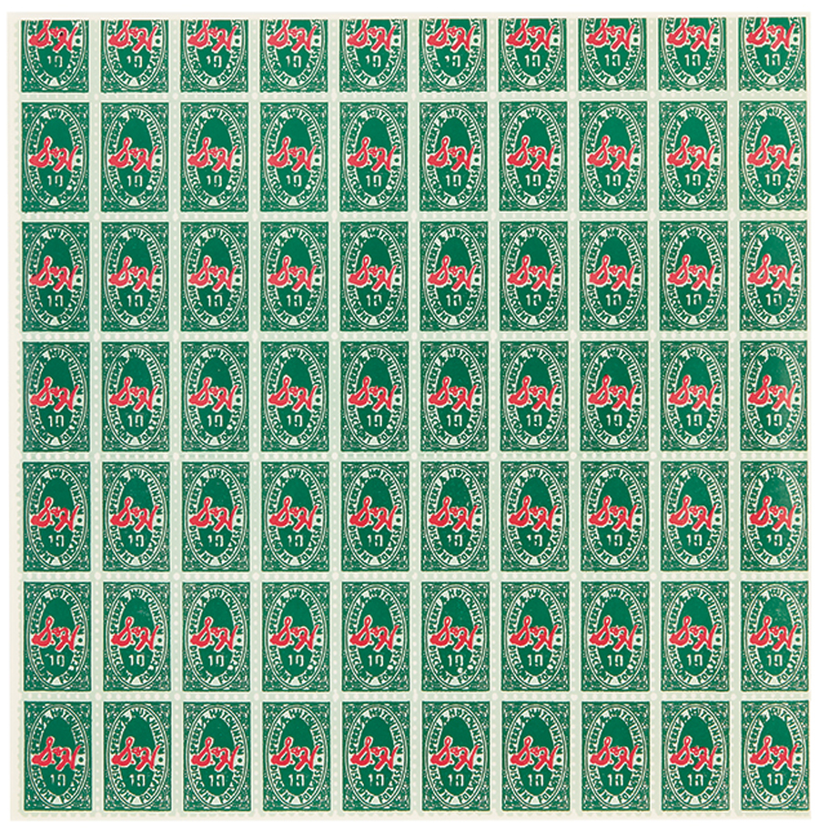 warhol-green-stamps